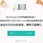 BASE(ベイス)で商品が売れない理由と売れる方法について。