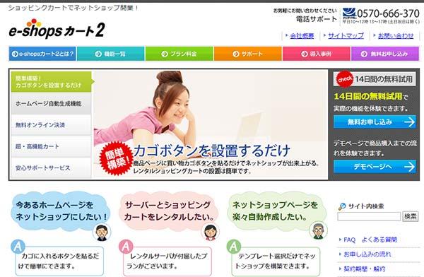 e-shopsカート2