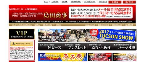 パワーストーンや天然石の仕入れサイト卸島田商事