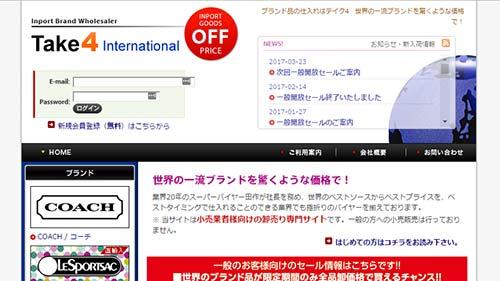 テイク4 International