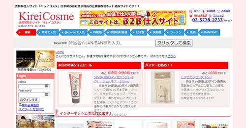 化粧品や雑貨のネット仕入れ通販サイト・キレイコスメ